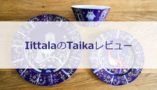 イッタラの食器「タイカ」シリーズを8年使った感想【プレート&ボウル】