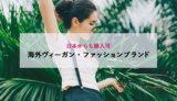 日本から買えるヴィーガンファッションブランド