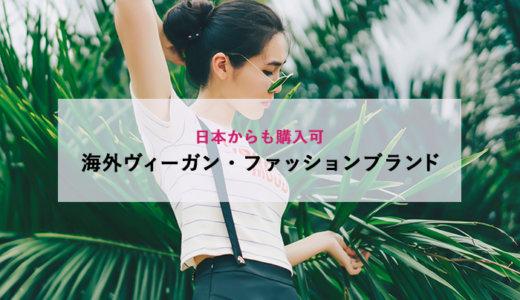 海外ヴィーガンファッションブランド/通販サイト【17選】日本からも買えます