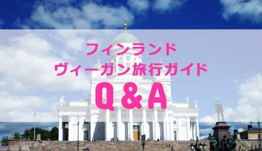 ヴィーガン向けフィンランド旅行ガイドQ&A【随時更新】