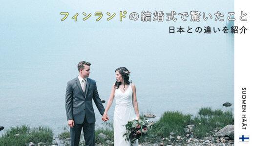 フィンランドで結婚式をやって驚いた!日本の結婚式との違い