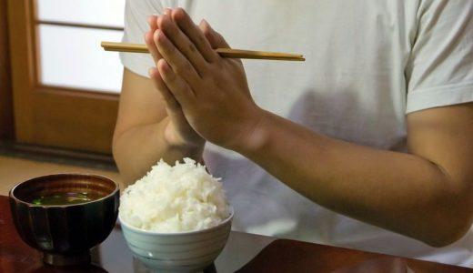 日本で過大評価される「いただきます」の習慣
