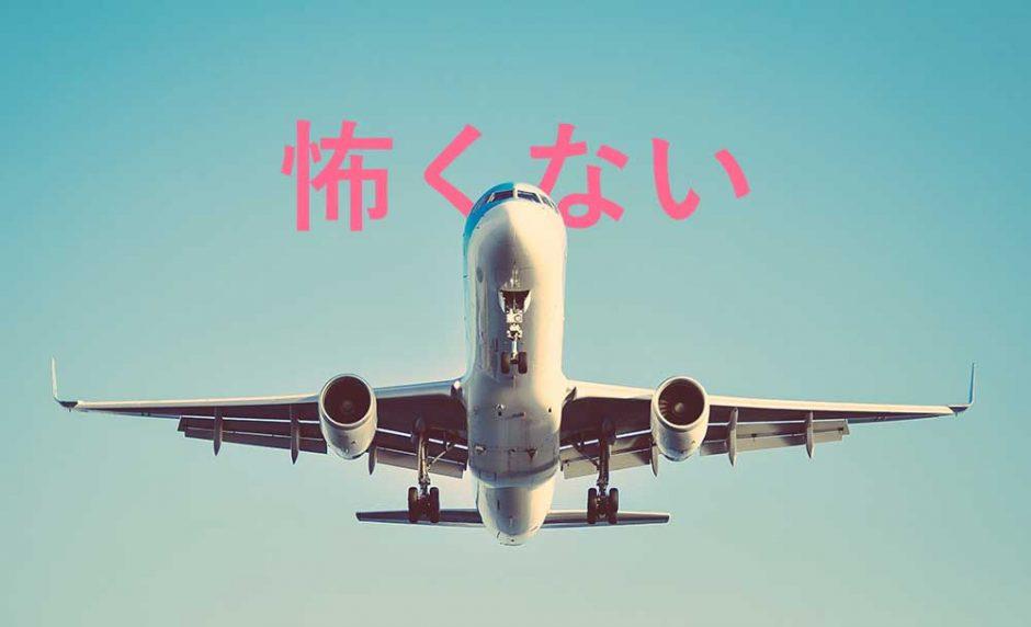 飛行機は怖くない