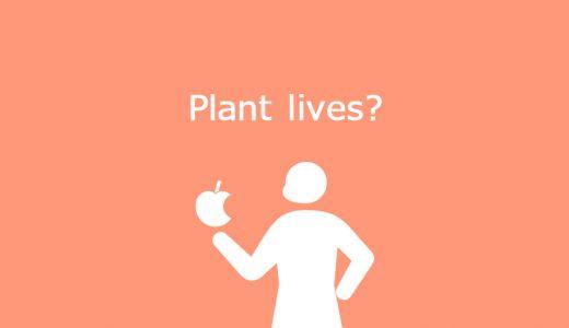 動物も植物も命は平等?でヴィーガンが頭の体操をしてみる