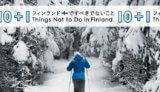 フィンランドでするべきでない10+1のこと