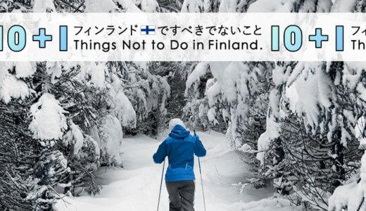 フィンランドですべきでない10+1のこと【マナーと文化の違い】
