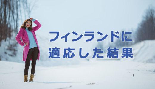 フィンランド在住歴が長い日本人に起きる7つのこと