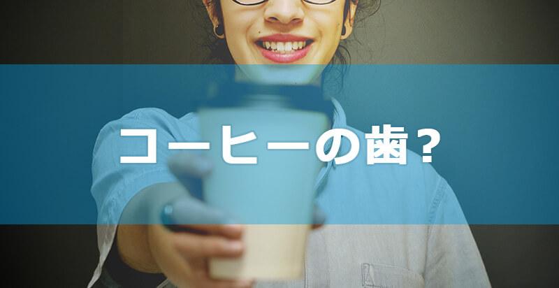 coffee tooth