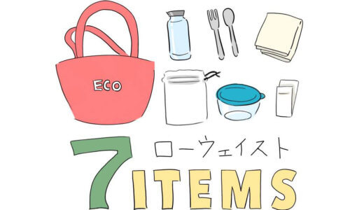 携帯必須!使い捨てゴミを減らすのに役立った7つのアイテム