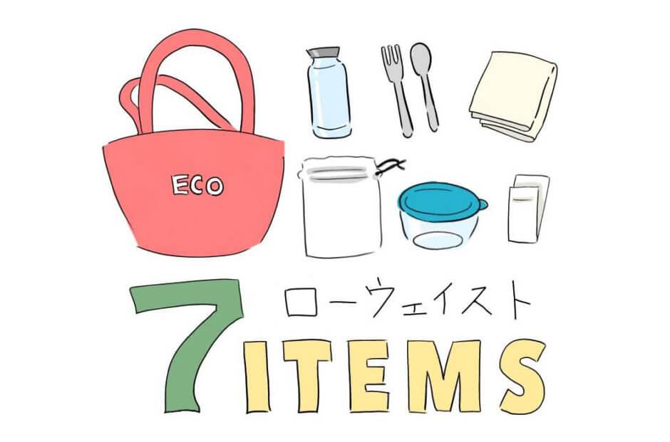 ゴミを減らす7つのロー・ウェイストアイテム
