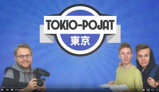 秋葉原に感動!フィンランド人男子の東京旅行ビデオが微笑ましい件