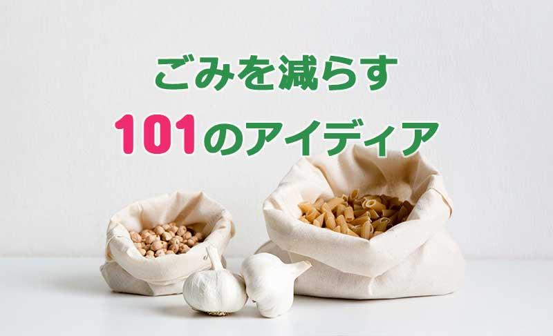 ごみを減らす101のアイディア