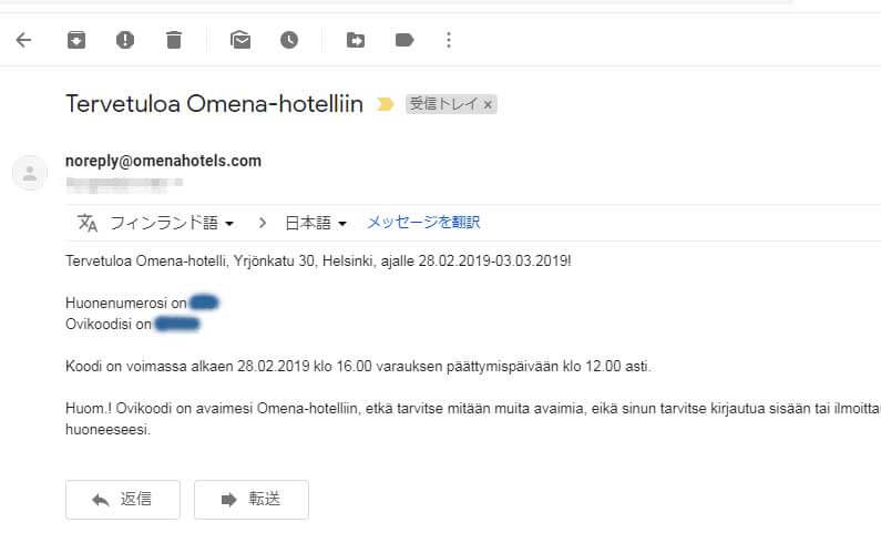 ホテルからのメール