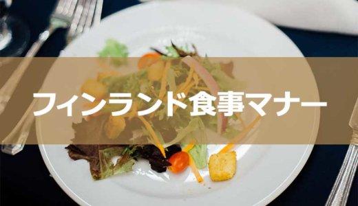 フィンランドのレストランで気をつけること、食事マナー、食事会の作法まとめ