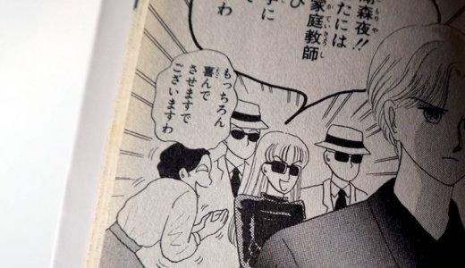 【海外の日本人社会】私がフィンランドの人間関係で気をつけていること