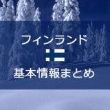 フィンランド基本情報まとめ