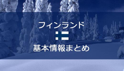 北欧フィンランドってどこ?どんな国?基本情報まとめQ&A【随時更新】