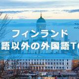 フィンランド、公用語以外の外国語