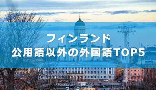 フィンランドでは何語が話されている?公用語とそれ以外の母国語トップ5