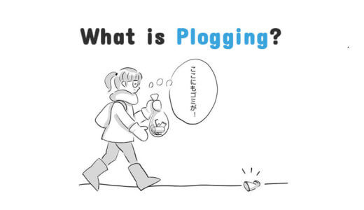 ゴミ拾いしつつ運動できる「プロッギング」のやり方、注意点【Plogging】