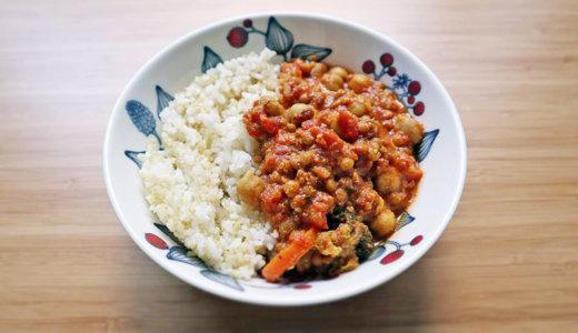 野菜いっぱい、豆いっぱいのヴィーガン・トマトカレーのレシピ【グルテンフリー】