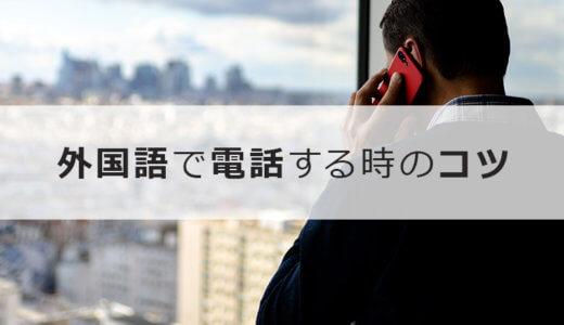 外国語で電話するのは難しい?私がしている7つの工夫。