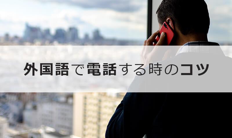 外国語で電話する時のコツ