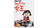 中村うさぎ『ショッピングの女王』表紙