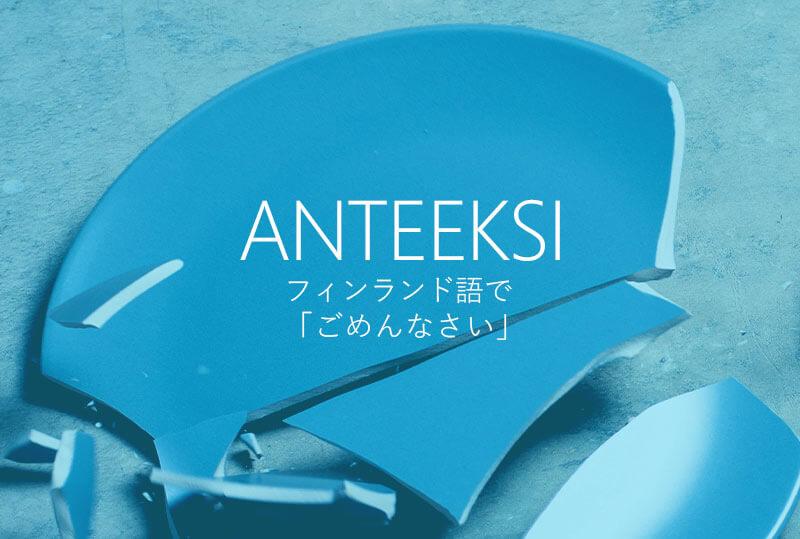 フィンランド語で「ごめんなさい」はAnteeksi