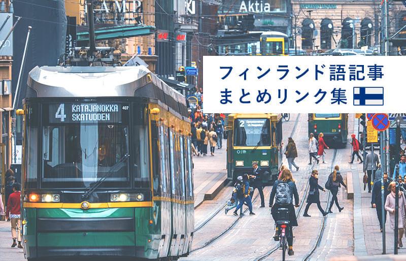 フィンランド語関連の記事、まとめリンク集