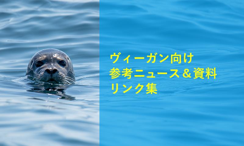 ヴィーガン向けニュース&資料リンク集