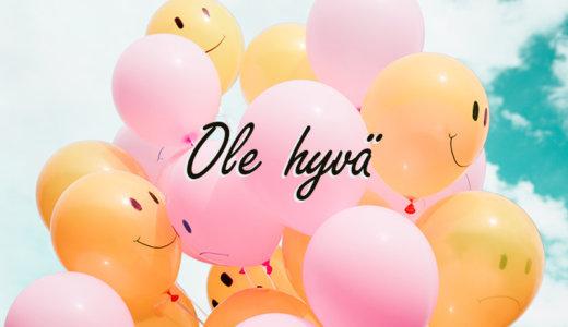 フィンランド語で「どういたしまして」。6つの言い方を解説します。