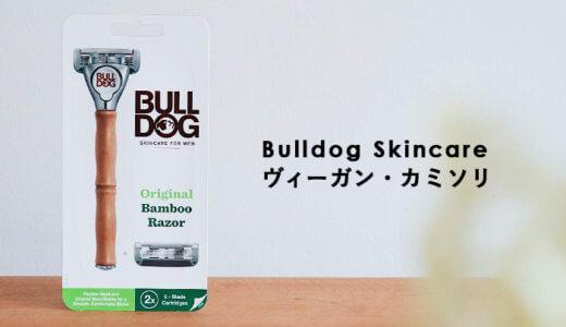 【ヴィーガン】BULLDOGのバンブー・カミソリでムダ毛処理してみた【レビュー】