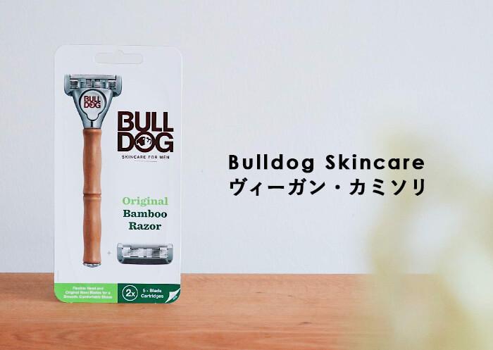 Bulldog Original Bamboo Razorレビュー