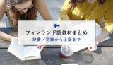 フィンランド語教材まとめ【辞書/初級から上級まで】