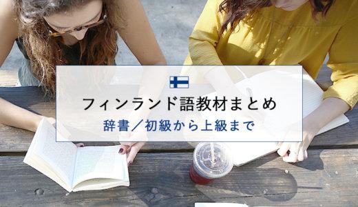 フィンランド語教材/辞書を総まとめ【18冊】おすすめ紹介コメント付き