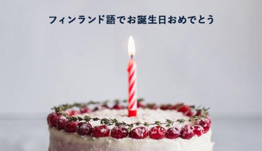 フィンランド語で「お誕生日おめでとう」は?誕生日の歌やよく使う表現も紹介