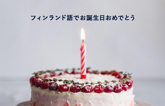 フィンランド語でお誕生日おめでとう