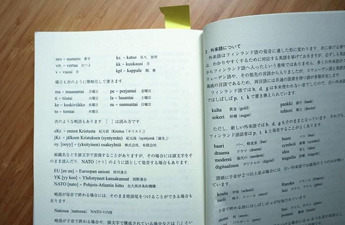 フィンランド語文法ハンドブック