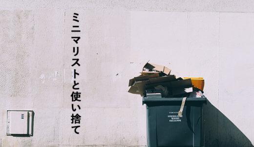 ミニマリストの「持たないための使い捨て」について思うこと【環境問題】