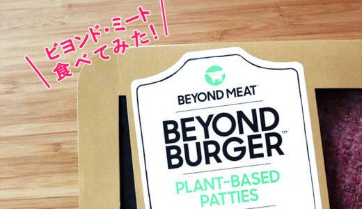 【植物肉】ビヨンド・ミートを食べてみた。味は?おいしい?本物の肉みたい?