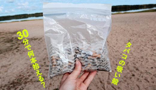 30分で何本タバコの吸い殻を拾えるか実験してみた【ビーチクリーン】100本超え?