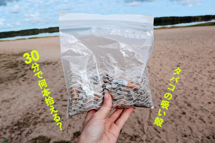 ビーチでタバコの吸い殻を30分拾ってみた