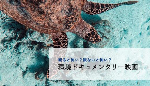 環境問題を扱ったおすすめドキュメンタリー映画9選【ネットフリックス】