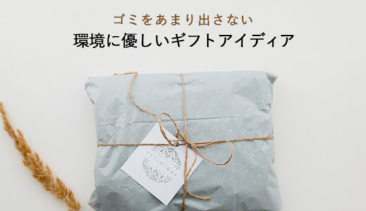 環境に優しいギフト・アイディア【ゴミをなるべく出さないプレゼント】