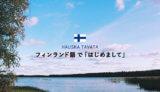 フィンランド語ではじめまして