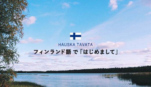 フィンランド語で「はじめまして」は何と言う?3秒で習得できる初対面の挨拶も紹介!