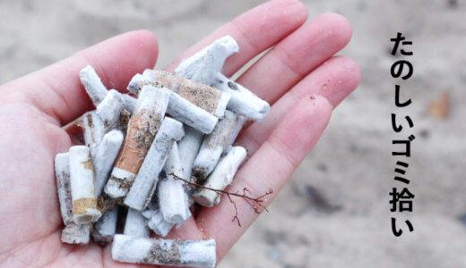 環境に優しいだけじゃない!ゴミ拾いをすすめる5つの理由