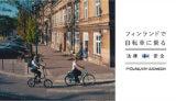 フィンランドで自転車に乗る時の注意点