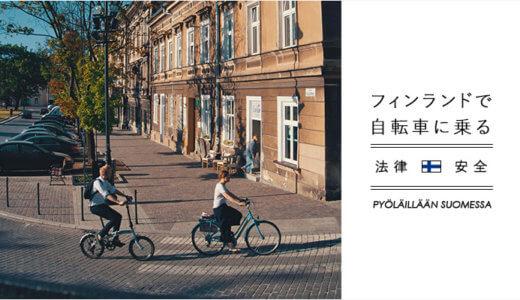 フィンランドで自転車に乗る!ルール、法律、気をつけることを解説